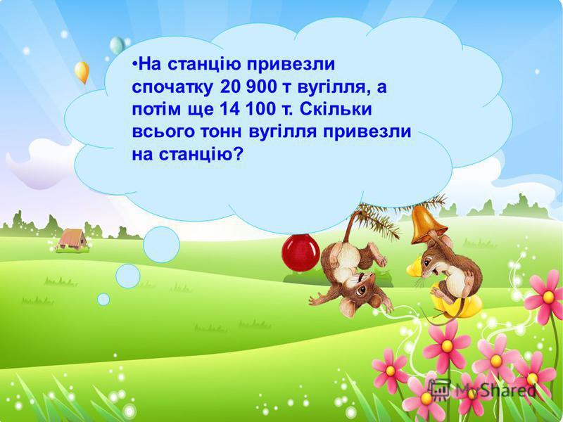 Діти привезли з дачної ділянки 5 кошиків полуниці по 900 г в кожному. Скільки полуниці привезли діти? (Відповідь наведи в кілограмах і грамах.)