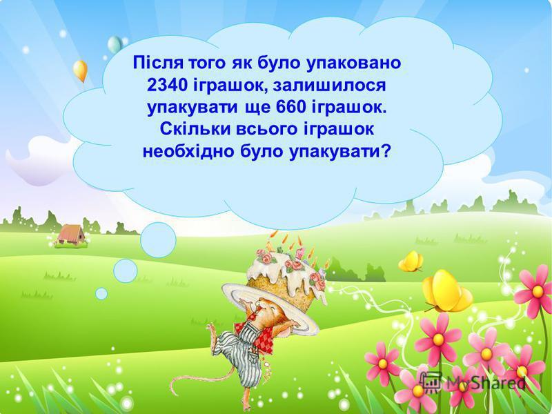 Відповіді: 1150+350=1500(п.); 700 : 100=7(раз.); 800х3=2 кг 400 г; 1800+1500=3300(л); 910-680=230(км); 20 000-3500=16 500(шт.)