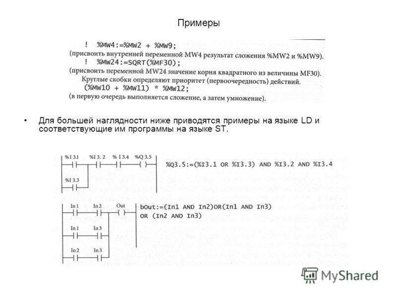 Примеры Для большей наглядности ниже приводятся примеры на языке LD и соответствующие им программы на языке SТ.