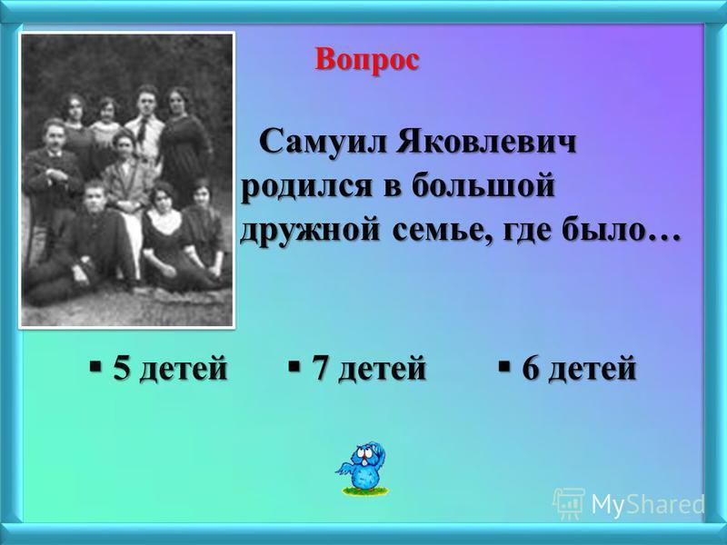 Маршак награждён Сталинская премая 1942, 1946, 1949 Ле́финская пре́мая, 1963 Орден Ленина, 1939 Орден Отечественной войны I степени, 1945 Орден Трудового Красного Знамени