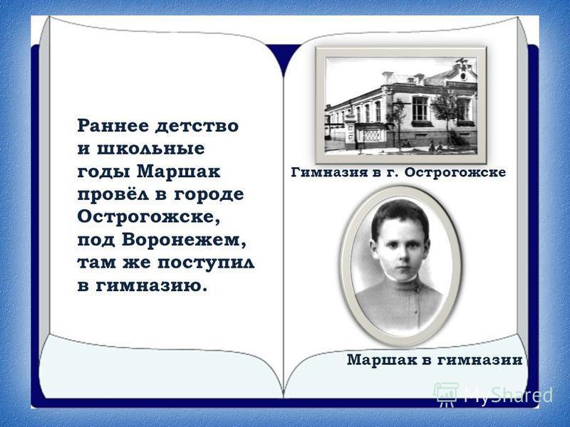 Евгения Борисовна Маршак Мать Самуила Яковлевича, Евгения Борисовна Маршак с детских лет и на всю жизнь была влюблена в литературу. Детей в семье было шестеро.
