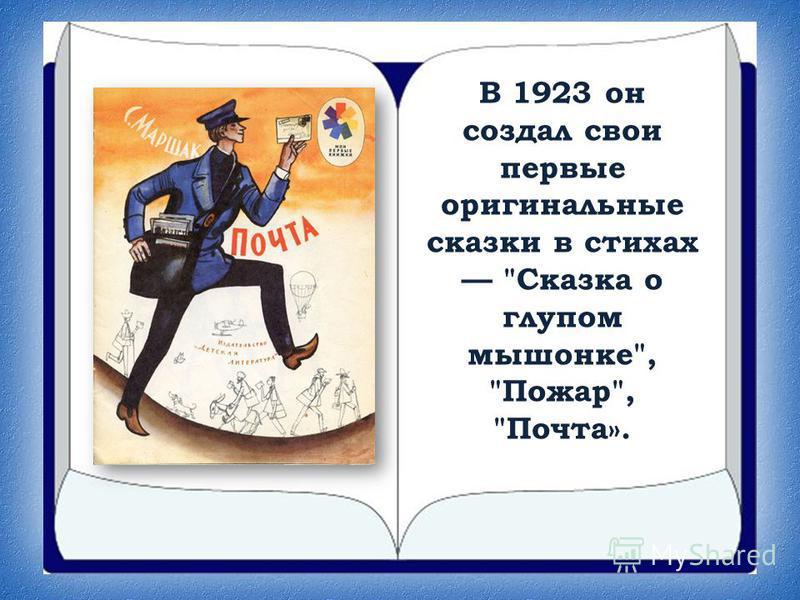 Раннее детство и школьные годы Маршак провёл в городе Острогожске, под Воронежем, там же поступил в гимназию. Гимназия в г. Острогожске Маршак в гимназии