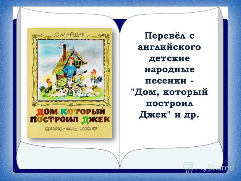 В 1923 он создал свои первые оригинальные сказки в стихах Сказка о глупом мышонке, Пожар, Почта».