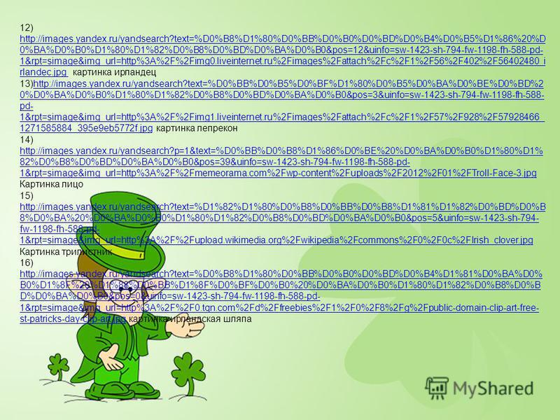 http://www.slideshare.net/yorogo74/stpatricks-day-ricky http://www.slideshare.net/yorogo74/stpatricks-day-ricky шаблон презентации,текст 4,5,6,7 слайдов и картинка трилистника Используемые ресурсы: 3) Cambridge English KEY for schools Practice tests