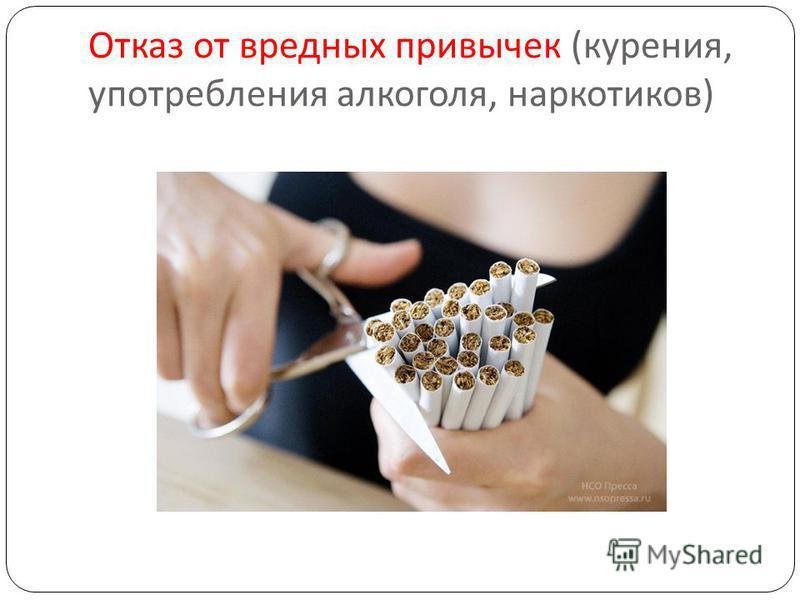 Отказ от вредных привычек ( курения, употребления алкоголя, наркотиков )