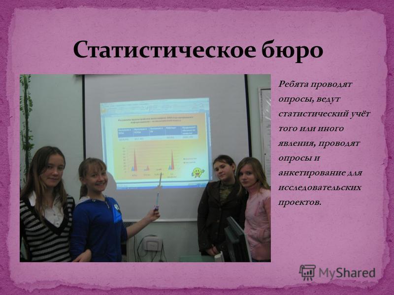 Ребята проводят опросы, ведут статистический учёт того или иного явления, проводят опросы и анкетирование для исследовательских проектов.