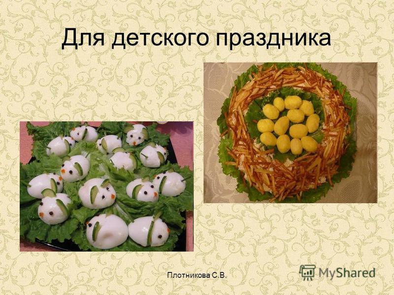 Плотникова С.В. Для детского праздника