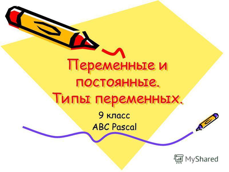 Переменные и постоянные. Типы переменных. 9 класс ABC Pascal