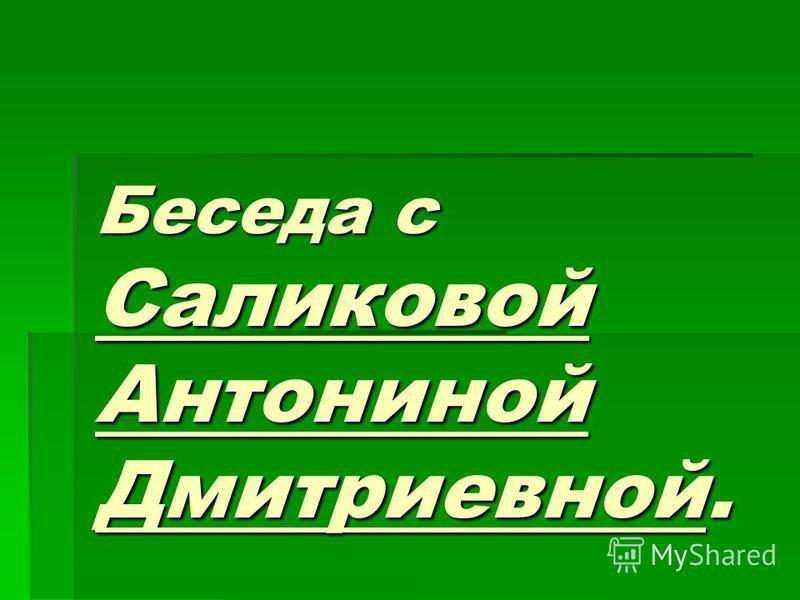 Беседа с Саликовой Антониной Дмитриевной.