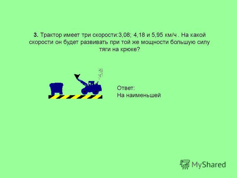 2. Почему корабль с грузом движется медленнее, чем без груза? Ведь мощность двигателя в обоих случаях одинакова. Ответ: