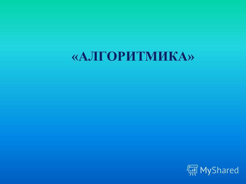 «АЛГОРИТМИКА»