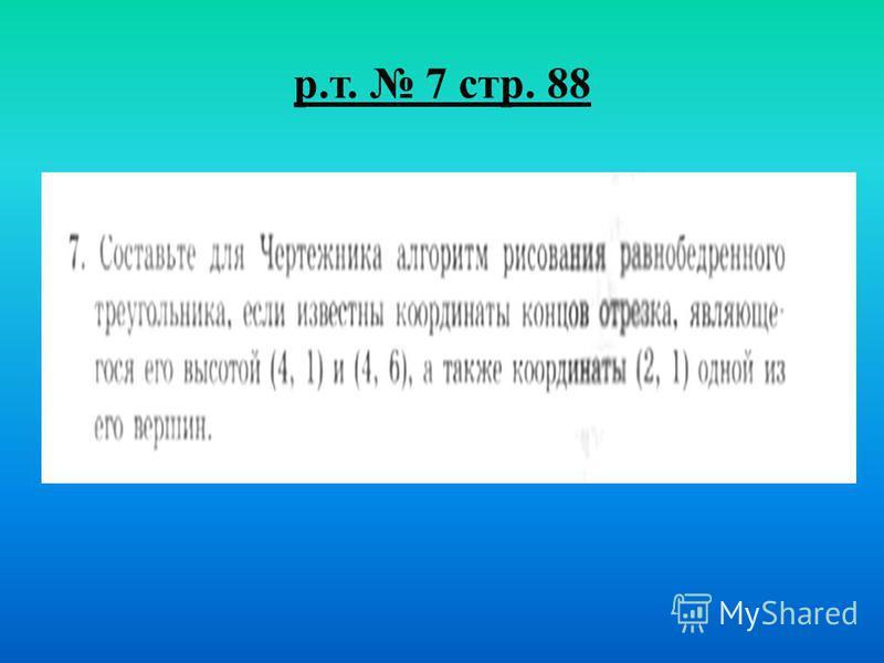 р.т. 7 стр. 88