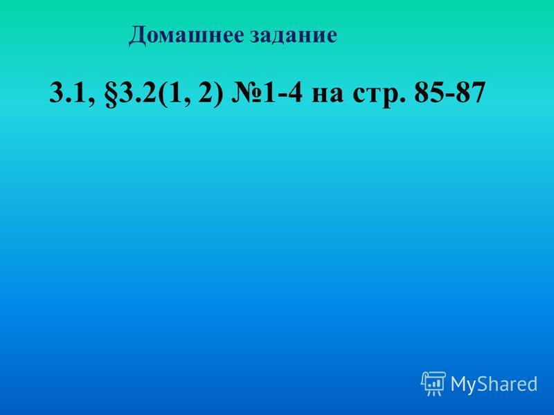 Домашнее задание 3.1, §3.2(1, 2) 1-4 на стр. 85-87