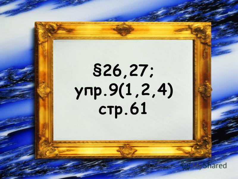 §26,27; упр.9(1,2,4) стр.61