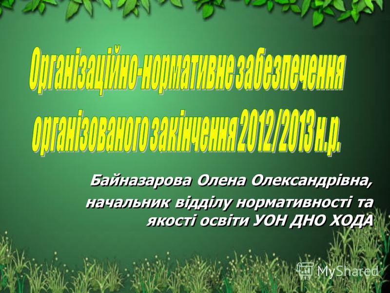 Байназарова Олена Олександрівна, начальник відділу нормативності та якості освіти УОН ДНО ХОДА