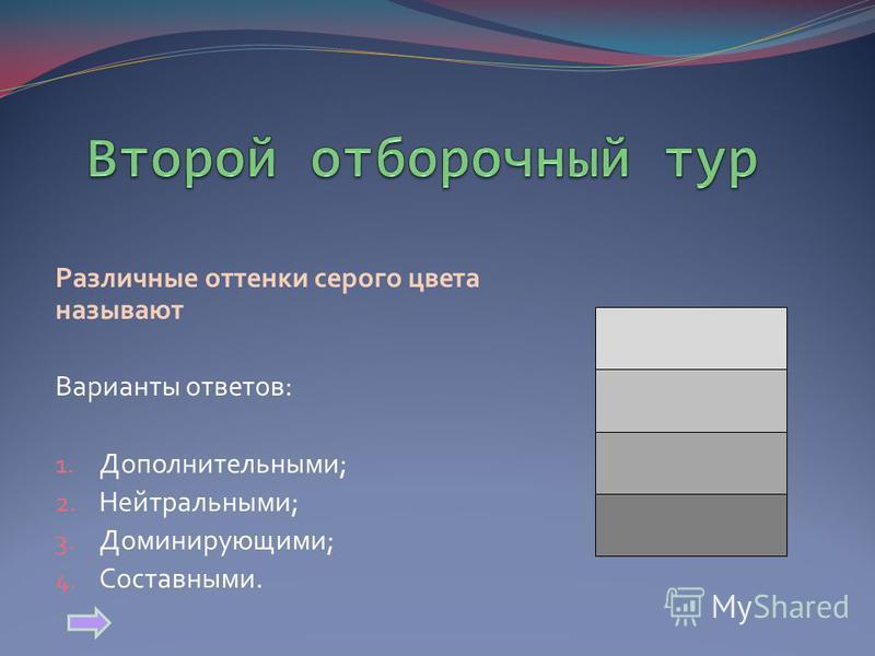 Различные оттенки серого цвета называют Варианты ответов: 1. Дополнительными; 2. Нейтральными; 3. Доминирующими; 4. Составными.