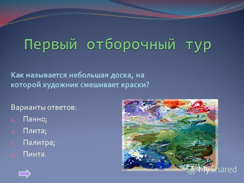 Как называется небольшая доска, на которой художник смешивает краски? Варианты ответов: 1. Панно; 2. Плита; 3. Палитра; 4. Пинта.