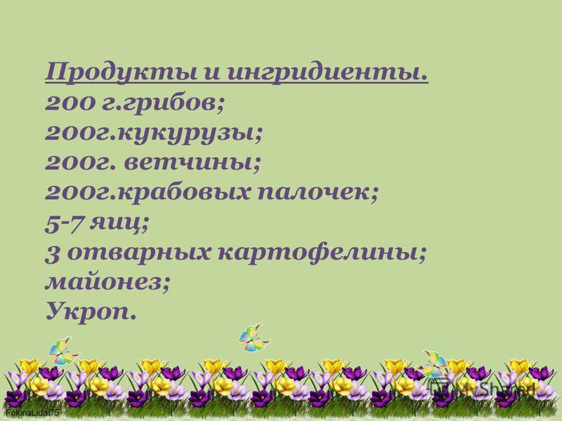 FokinaLida.75 Продукты и ингредиенты. 200 г.грибов; 200 г.кукурузы; 200 г. ветчины; 200 г.крабовых палочек; 5-7 яиц; 3 отварных картофелины; майонез; Укроп.