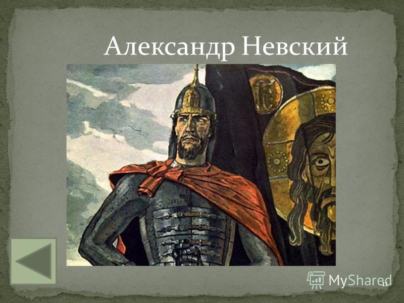 11 Александр Невский
