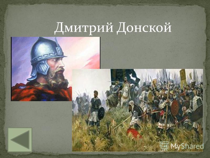 9 Дмитрий Донской