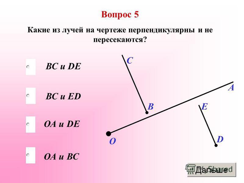 ОА и ВС ВС и ЕD Вопрос 5 Какие из лучей на чертеже перпендикулярны и не пересекаются? О А С В D Е ОА и DЕ ВС и DЕ