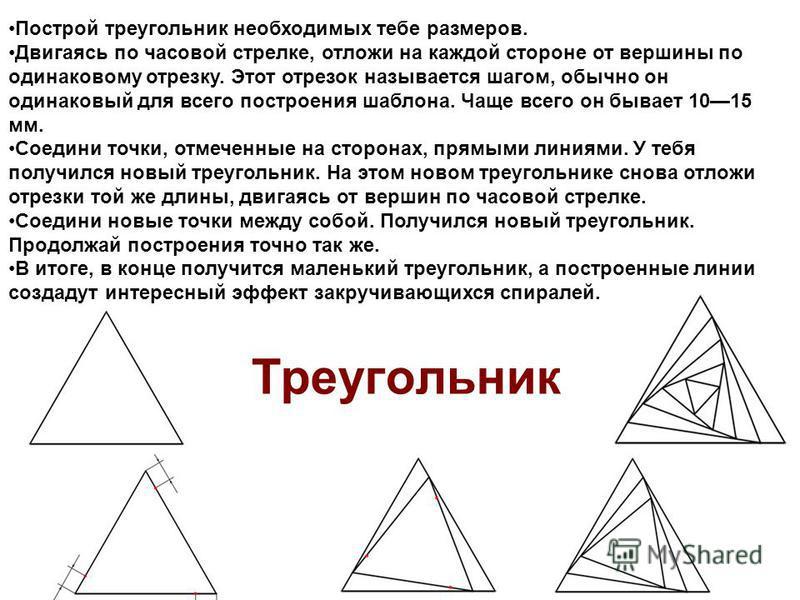 Треугольник Построй треугольник необходимых тебе размеров. Двигаясь по часовой стрелке, отложи на каждой стороне от вершины по одинаковому отрезку. Этот отрезок называется шагом, обычно он одинаковый для всего построения шаблона. Чаще всего он бывает