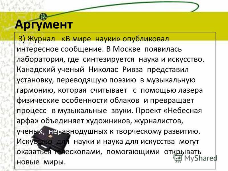 3) Журнал «В мире науки» опубликовал интересное сообщение. В Москве появилась лаборатория, где синтезируется наука и искусство. Канадский ученый Николас Ривза представил установку, переводящую поэзию в музыкальную гармонию, которая считывает с помощь