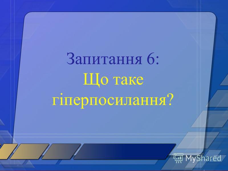 Запитання 6: Що таке гіперпосилання?