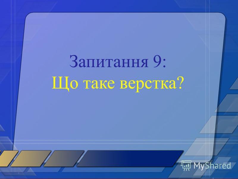 Запитання 9: Що таке верстка?
