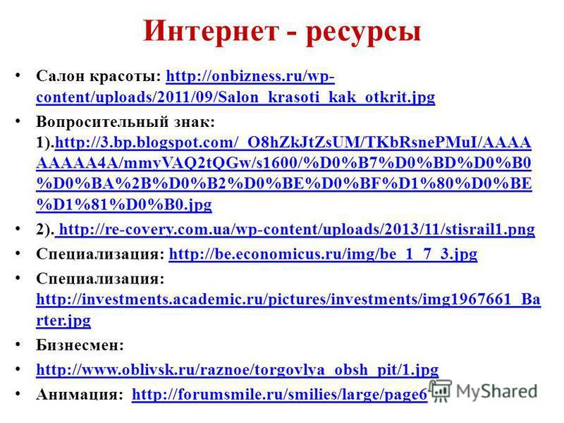 Интернет - ресурсы Салон красоты: http://onbizness.ru/wp- content/uploads/2011/09/Salon_krasoti_kak_otkrit.jpghttp://onbizness.ru/wp- content/uploads/2011/09/Salon_krasoti_kak_otkrit.jpg Вопросительный знак: 1).http://3.bp.blogspot.com/_O8hZkJtZsUM/T