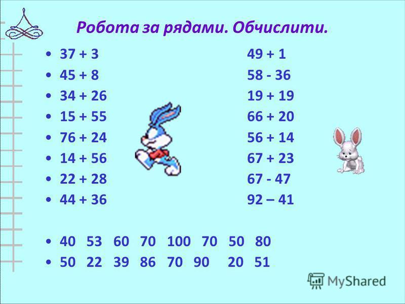 Робота за рядами. Обчислити. 37 + 349 + 1 45 + 858 - 36 34 + 2619 + 19 15 + 5566 + 20 76 + 2456 + 14 14 + 5667 + 23 22 + 2867 - 47 44 + 3692 – 41 40 53 60 70 100 70 50 80 50 22 39 86 70 90 20 51
