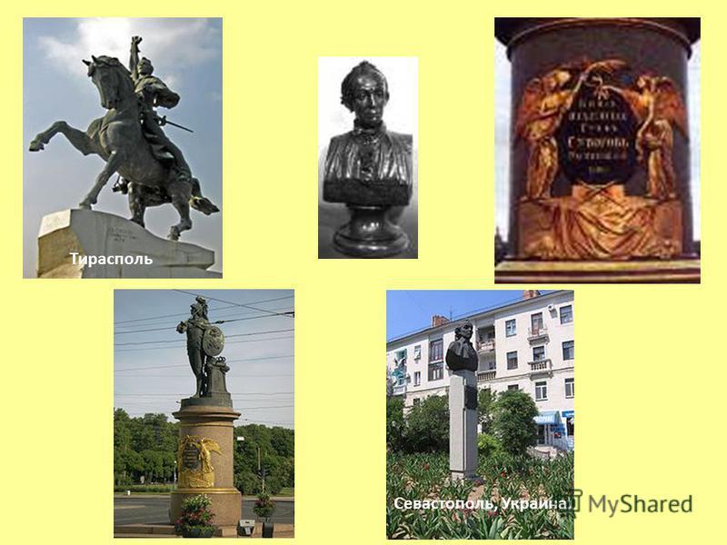 Севастополь, Украина. Тирасполь