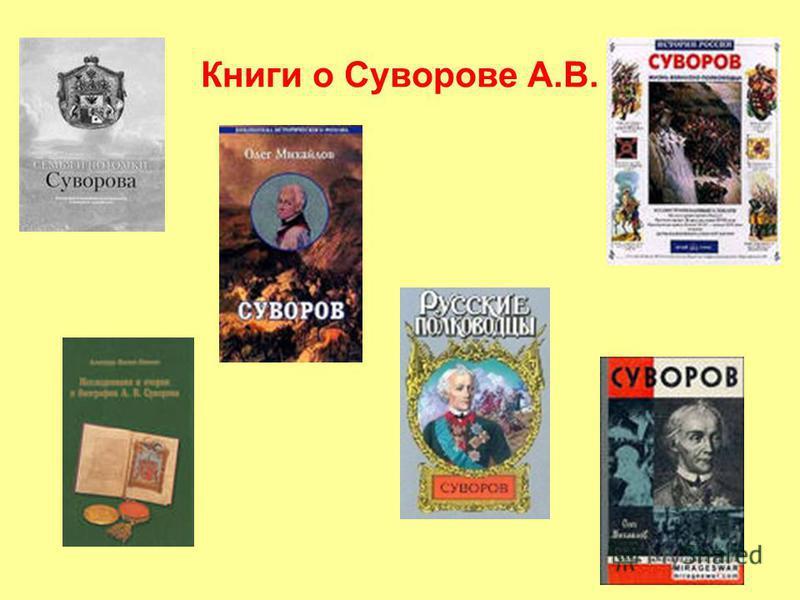 Книги о Суворове А.В.