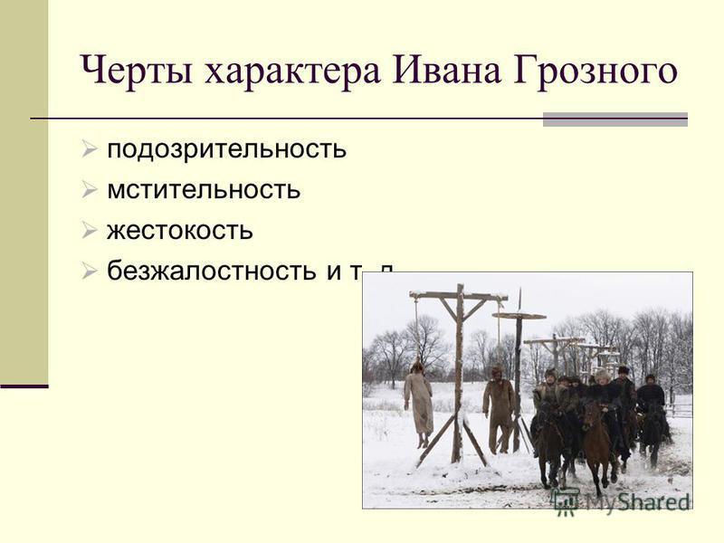 Иван Васильевич Грозный Родился-25 августа 1530 г. Умер- 18 марта 1584 г.