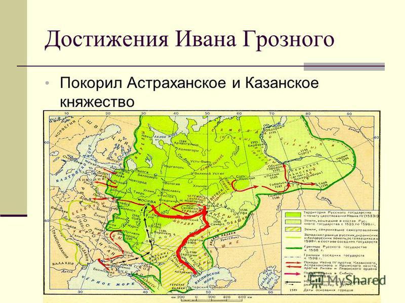 Черты характера Ивана Грозного подозрительность мстительность жестокость безжалостность и т. д.