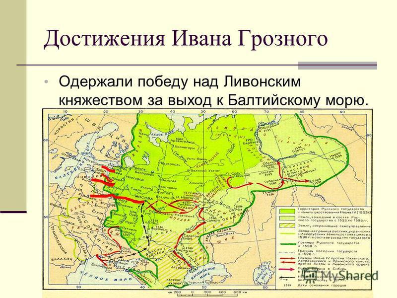 Создана первая типография в Москве Установились первые торговые связи с Англией (1553 г.) Составлен судебник Достижения Ивана Грозного