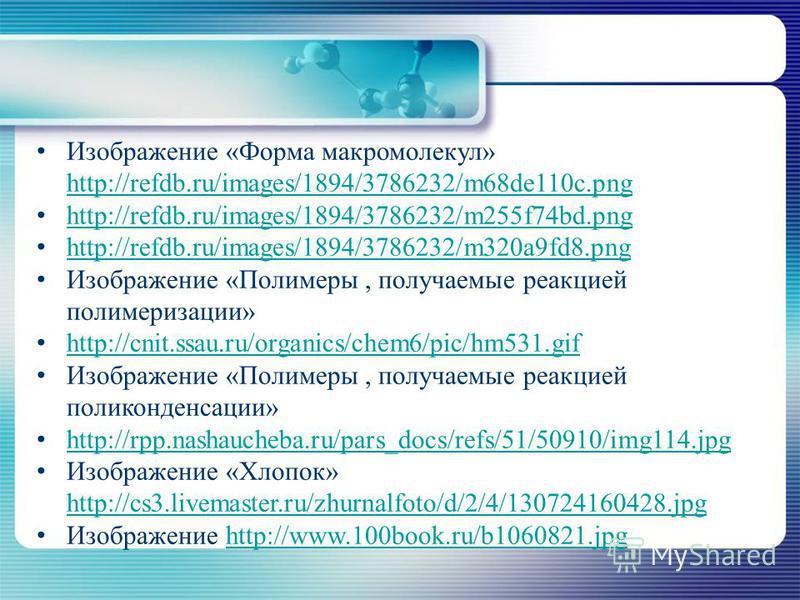 Изображение «Форма макромолекул» http://refdb.ru/images/1894/3786232/m68de110c.png http://refdb.ru/images/1894/3786232/m68de110c.png http://refdb.ru/images/1894/3786232/m255f74bd.png http://refdb.ru/images/1894/3786232/m320a9fd8. png Изображение «Пол