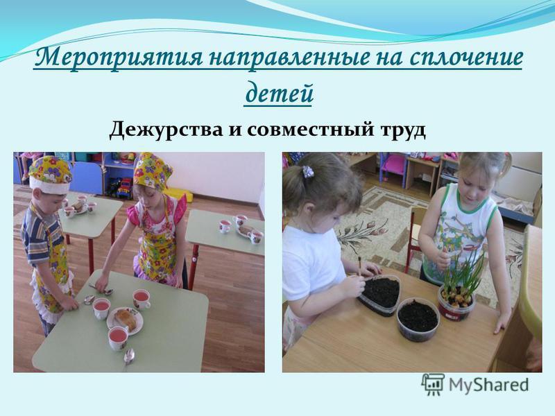 Мероприятия направленные на сплочение детей Дежурства и совместный труд