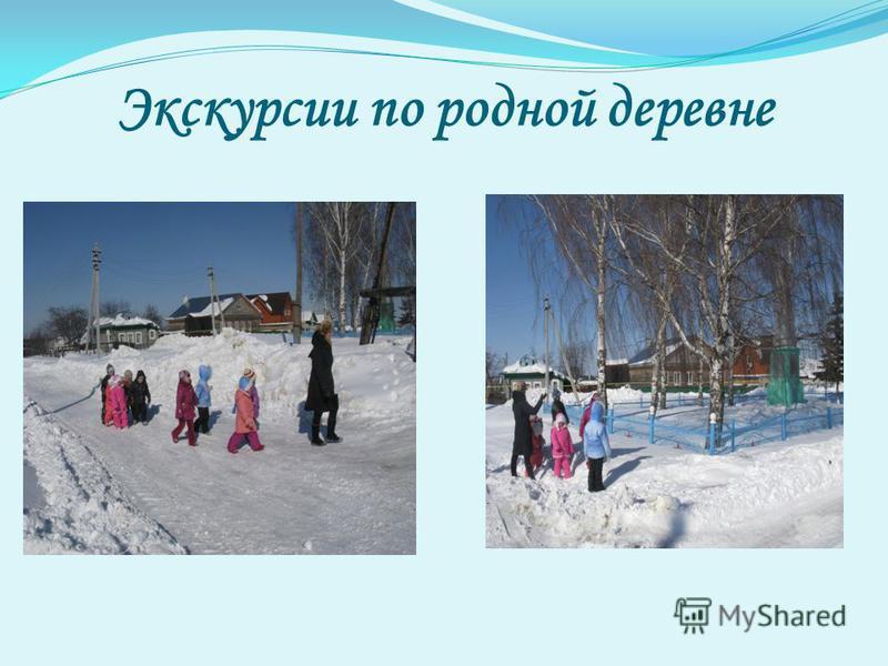 Экскурсии по родной деревне