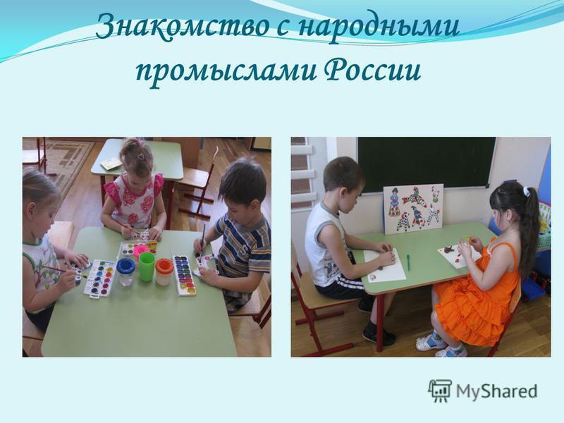 Знакомство с народными промыслами России