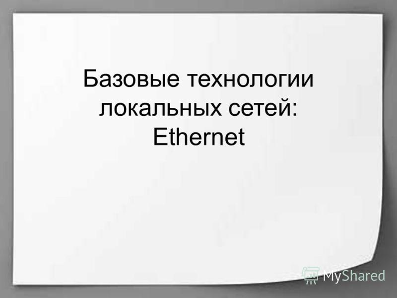 Базовые технологии локальных сетей: Ethernet