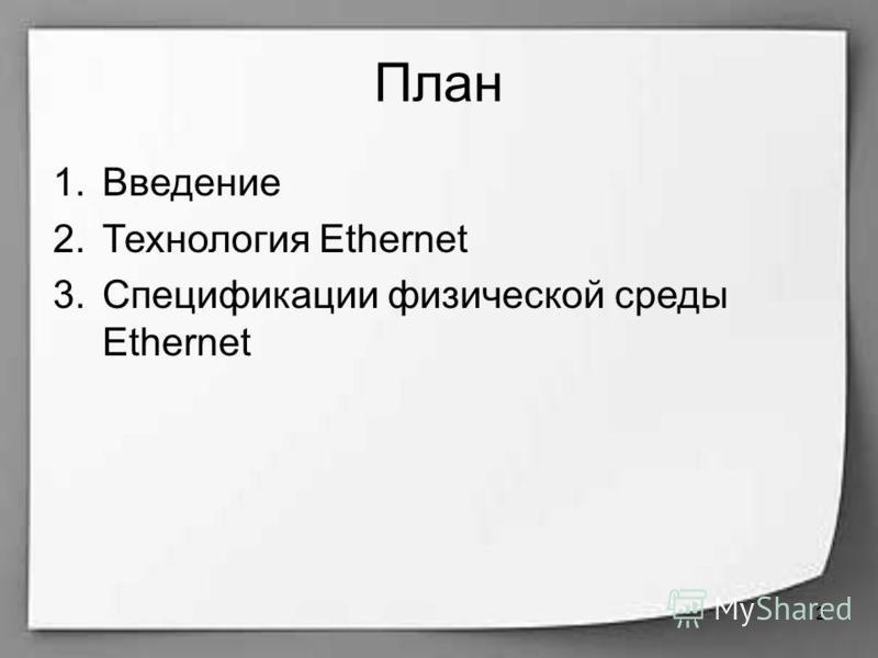 План 1. Введение 2. Технология Ethernet 3. Спецификации физической среды Ethernet 2