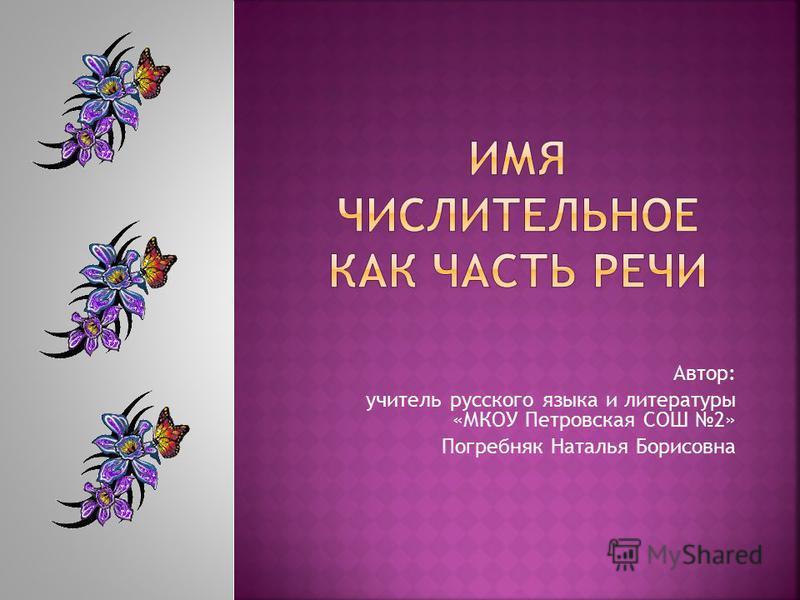 Автор: учитель русского языка и литературы «МКОУ Петровская СОШ 2» Погребняк Наталья Борисовна