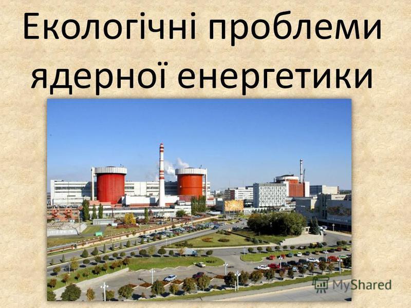 Екологічні проблеми ядерної енергетики