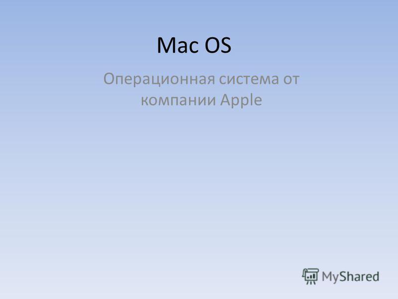 Mac OS Операционная система от компании Apple