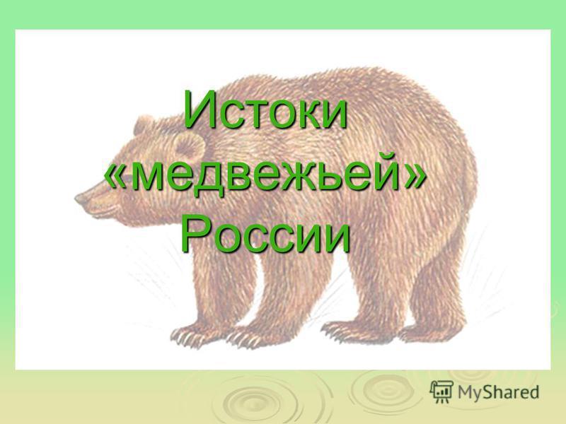 Истоки «медвежьей» России