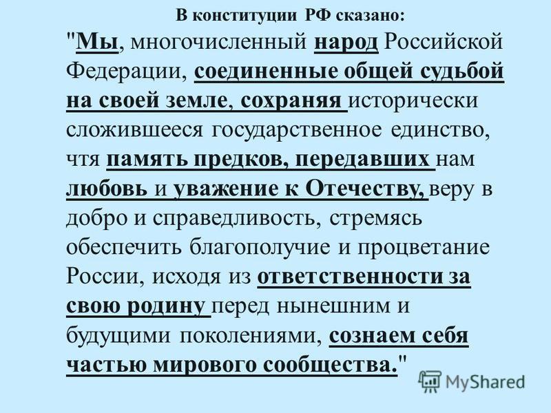 В конституции РФ сказано: