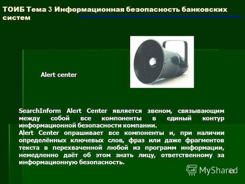 43 Alert center SearchInform Alert Center является звеном, связывающим между собой все компоненты в единый контур информационной безопасности компании. Alert Center опрашивает все компоненты и, при наличии определённых ключевых слов, фраз или даже фр
