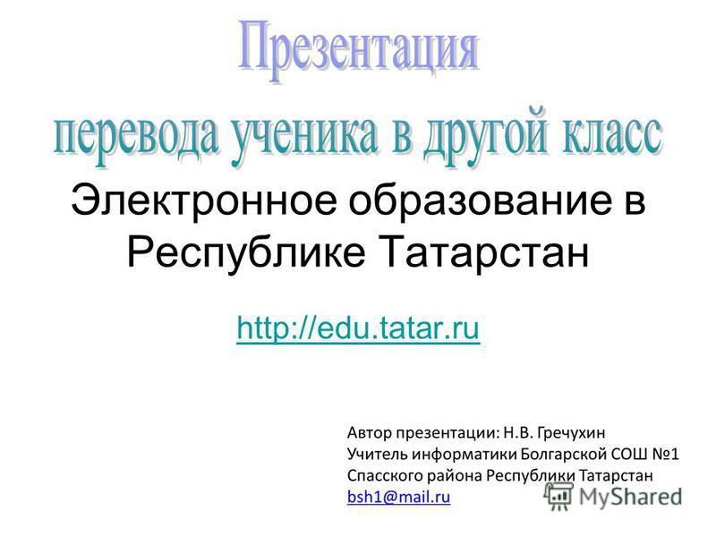 Электронное образование в Республике Татарстан http://edu.tatar.ru