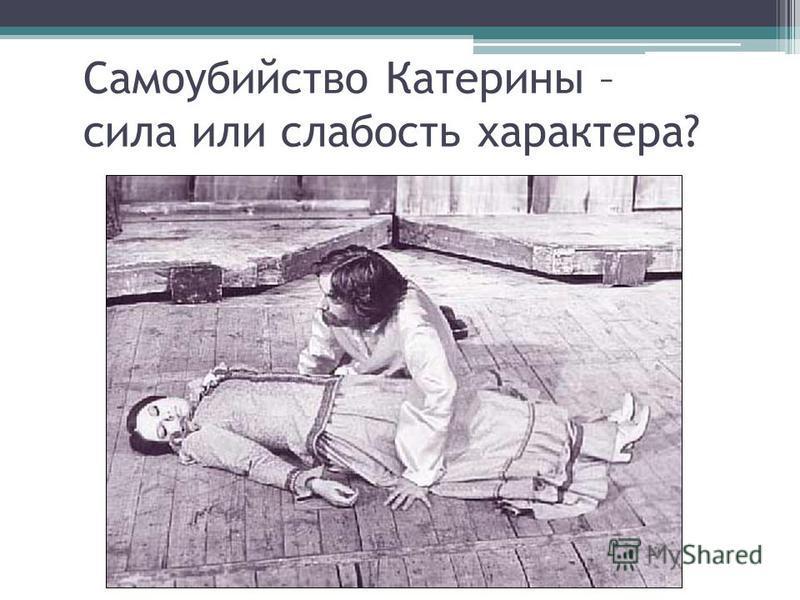 Самоубийство Катерины – сила или слабость характера?